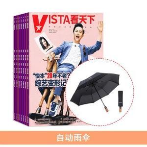 vista看天下(1年共35期)+自动雨伞