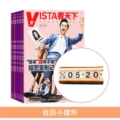 vista看天下(1年共35期)+原木木桩日历