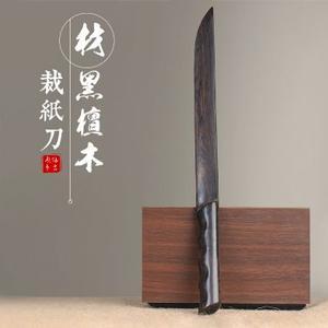 黑檀木裁纸刀