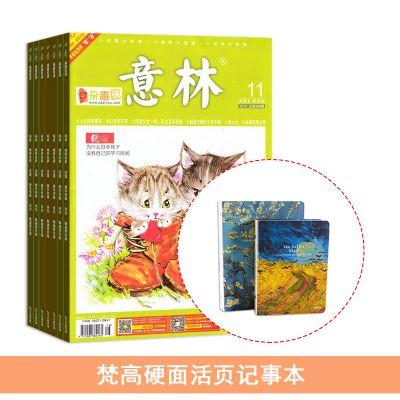 意林(1年共24期)+梵高硬面活頁記事本