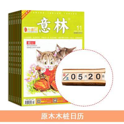 意林(1年共24期)+原木木樁日歷