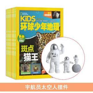 KiDS环球少年地理(与美国国家地理少儿版版权合作)(1年共12期)+宇航员太空人摆件