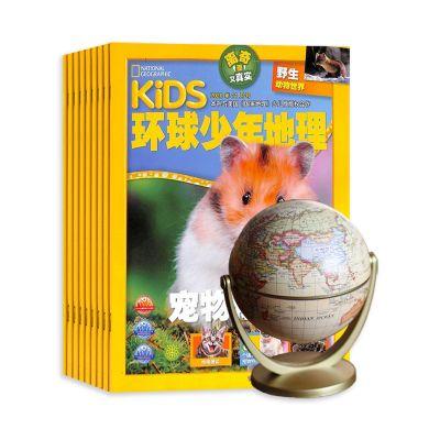 KiDS環球少年地理(與美國國家地理少兒版版權合作)(1年共12期)+萬向地球儀