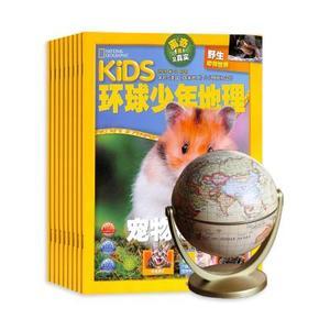 KiDS环球少年地理(与美国国家地理少儿版版权合作)(1年共12期)+万向地球仪