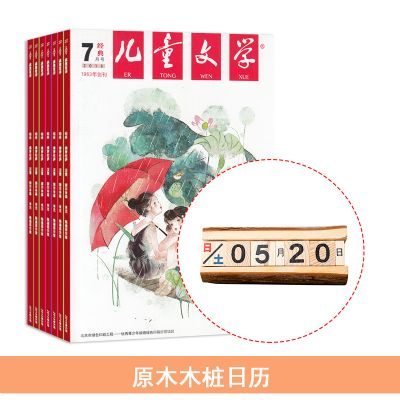 儿童文学(少年双本套)(1年共12期)+原木木桩日历