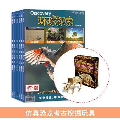 環球探索科普(原環球探索青少年版)(1年共12期)+仿真恐龍考古挖掘玩具