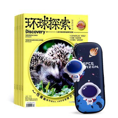 環球探索科普(原環球探索青少年版)(1年共12期)+萬向地球儀