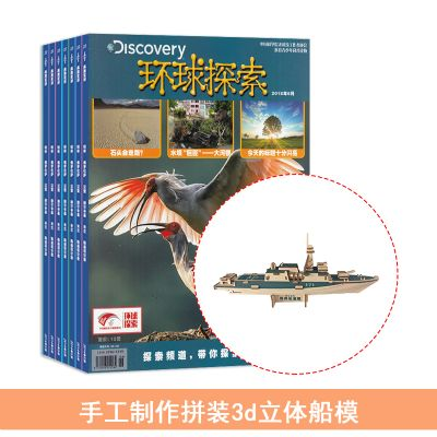 環球探索科普(原環球探索青少年版)(1年共12期)+手工制作拼裝3d立體船模