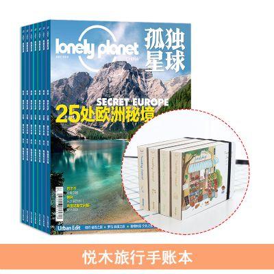 孤獨星球(1年共12期)+悅木旅行手賬本