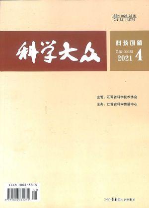 科學大眾科技創新(1年共12期)(雜志訂閱)