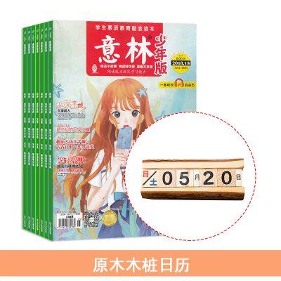 意林少年版(1年共24期)(杂志订阅)+送原木木桩日历