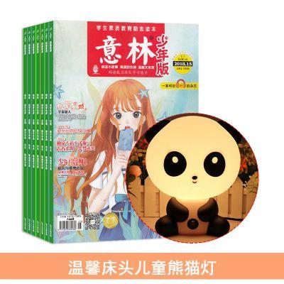 意林少年版(1年共24期)(雜志訂閱)+送 溫馨床頭兒童熊貓燈