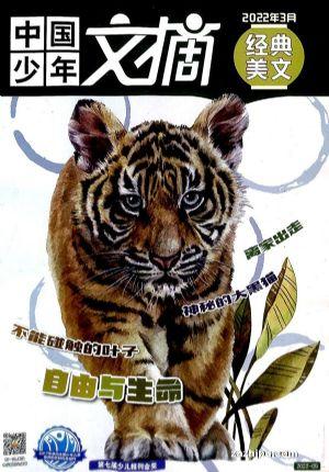 中国少年文摘(趣味知识版+经典美文版)(1年共12期)(杂志订阅)
