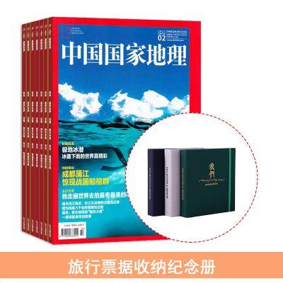 中國國家地理(1年共12期)+旅行票據收納紀念冊