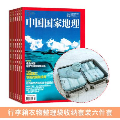 中國國家地理(1年共12期)+行李箱衣物整理袋收納套裝六件套