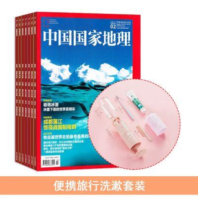 中國國家地理(1年共12期)+便攜旅行洗漱套裝