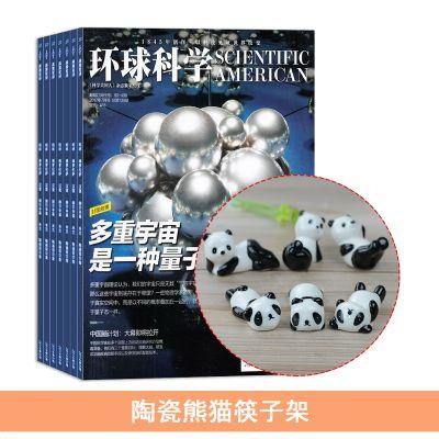 環球科學 《科學美國人》(1年共12期)+陶瓷熊貓筷子架