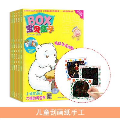 寶貝盒子BOX(小學版)(1年共12期)+兒童刮畫紙手工