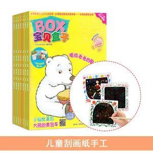 宝贝盒子BOX(1年共12期)+儿童刮画纸手工