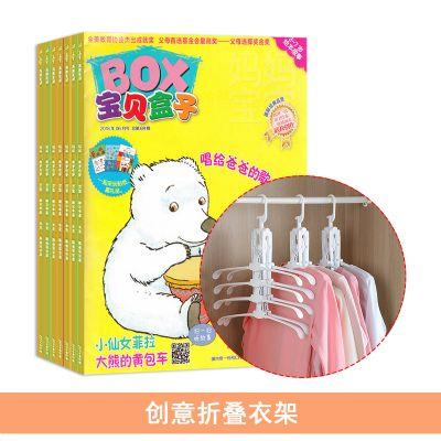 寶貝盒子BOX(小學版)(1年共12期)+創意折疊衣架
