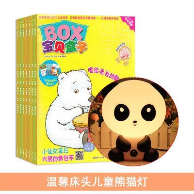 寶貝盒子BOX(小學版)(1年共12期)+溫馨床頭兒童熊貓燈