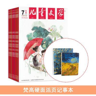 儿童文学(少年版)(1年共12期)+梵高硬面活页记事本