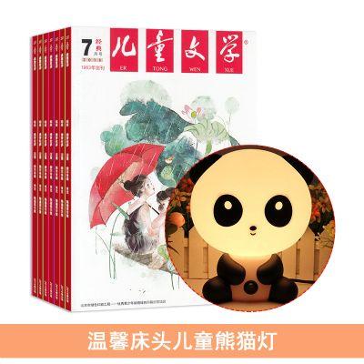 兒童文學(少年版)(1年共12期)+溫馨床頭兒童熊貓燈