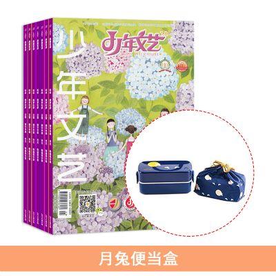少年文艺(江苏)(1年共12期)+月兔便当盒