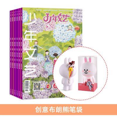 少年文艺(江苏)(1年共12期)+创意布朗熊笔袋
