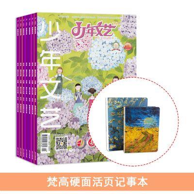 少年文艺(江苏)(1年共12期)+梵高硬面活页记事本