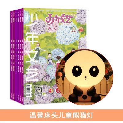 少年文艺(江苏)(1年共12期)+温馨床头儿童熊猫灯