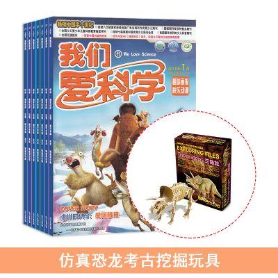 我们爱科学儿童版(1年共12期)+送仿真恐龙考古挖掘玩具