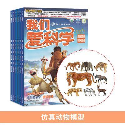 我们爱科学儿童版(1年共12期)+送仿真动物模型