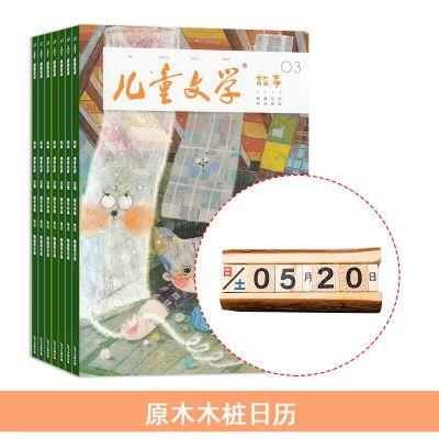 儿童文学(儿童双本套)(1年共12期)+送原木木桩日历