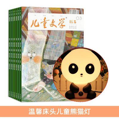 儿童文学(儿童双本套)(1年共12期)+送温?#25353;?#22836;儿童熊猫灯