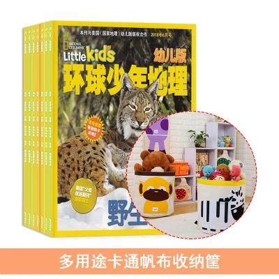 環球少年地理幼兒版(1年共12期)+送多用途卡通帆布收納筐