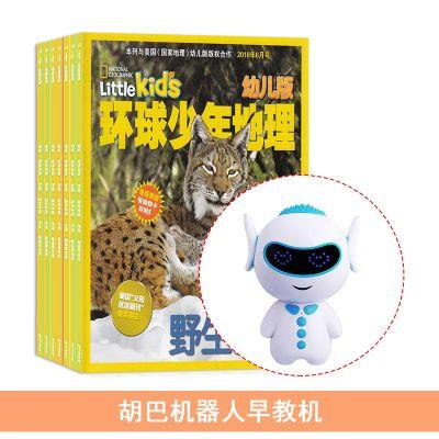 環球少年地理幼兒版(1年共12期)+送胡巴機器人早教機