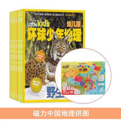 環球少年地理幼兒版(1年共12期)+送磁力益智學習中國地理拼圖