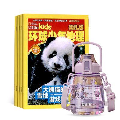 環球少年地理幼兒版(1年共12期)+送仿真動物模型
