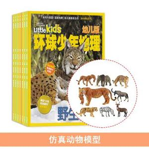环球少年地理幼儿版(1年共12期)+送仿真动物模型