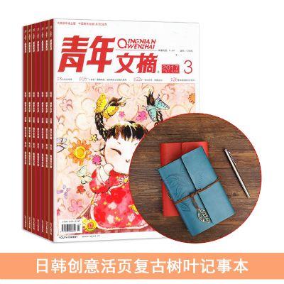 青年文摘(1年共24期)+送日韓創意活頁復古樹葉記事本