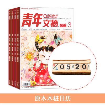 青年文摘(1年共24期)+送原木木樁日歷