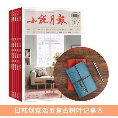 小说月报(1年共12期)+送日韩创意活页复古树叶记事本
