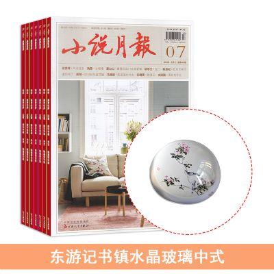 小說月報(1年共12期)+送東游記書鎮水晶玻璃中式