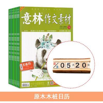 意林作文素材(1年共24期)+送原木木桩日历