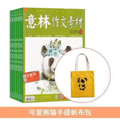 意林作文素材(1年共24期)+送可爱熊猫手提帆布包