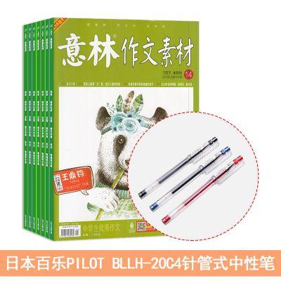 意林作文素材(1年共24期)+送日本百乐/PILOT BLLH-20C4针管式中性笔