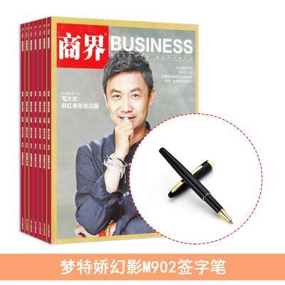 商界(1年共12期)+送夢特嬌幻影M902簽字筆