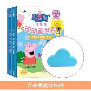 小猪佩奇 动动画世界(1年共24期)+送云朵钥匙收纳器