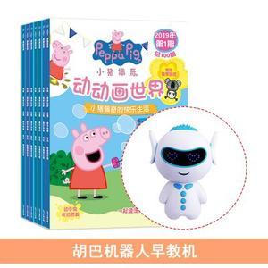 小猪佩奇 动动画世界(1年共24期)+送胡巴机器人早教机